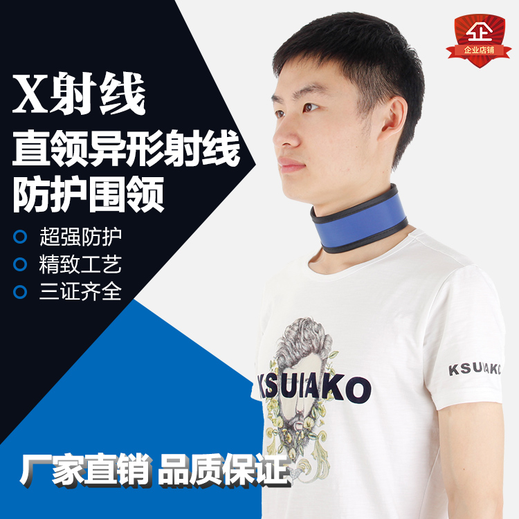 Patient straight collar lead collar X-ray protection collar stomatology neck sleeve CT dental X-ray radiation protection collar