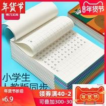 字帖小学生练字帖每日一练楷书儿童一年级铅笔临摹硬笔书法练字本