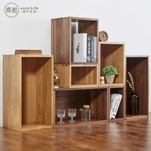 簡約木質置物架花架 自由組合書架書柜 喜起胡桃木實木格架格子架