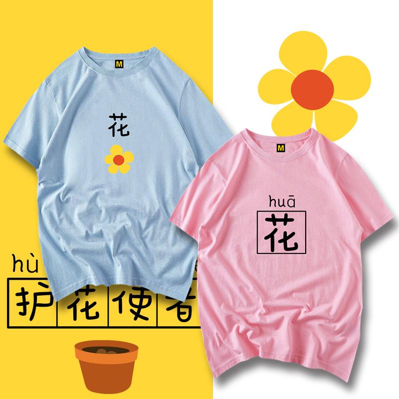 纯棉个性潮情侣装新款护花使者宽松短袖t恤夏季大码透气半袖t恤衫