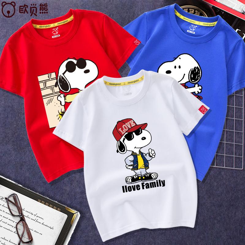 史努比童装男童联名款短袖T恤夏装2020新款纯棉中大童宽松上衣衫