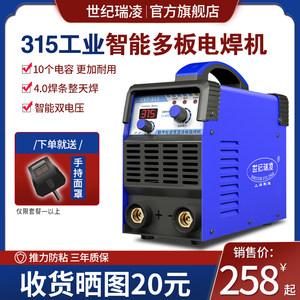 世纪瑞凌315 400 250双电压220v 380v全自动两用家用工业级电焊机