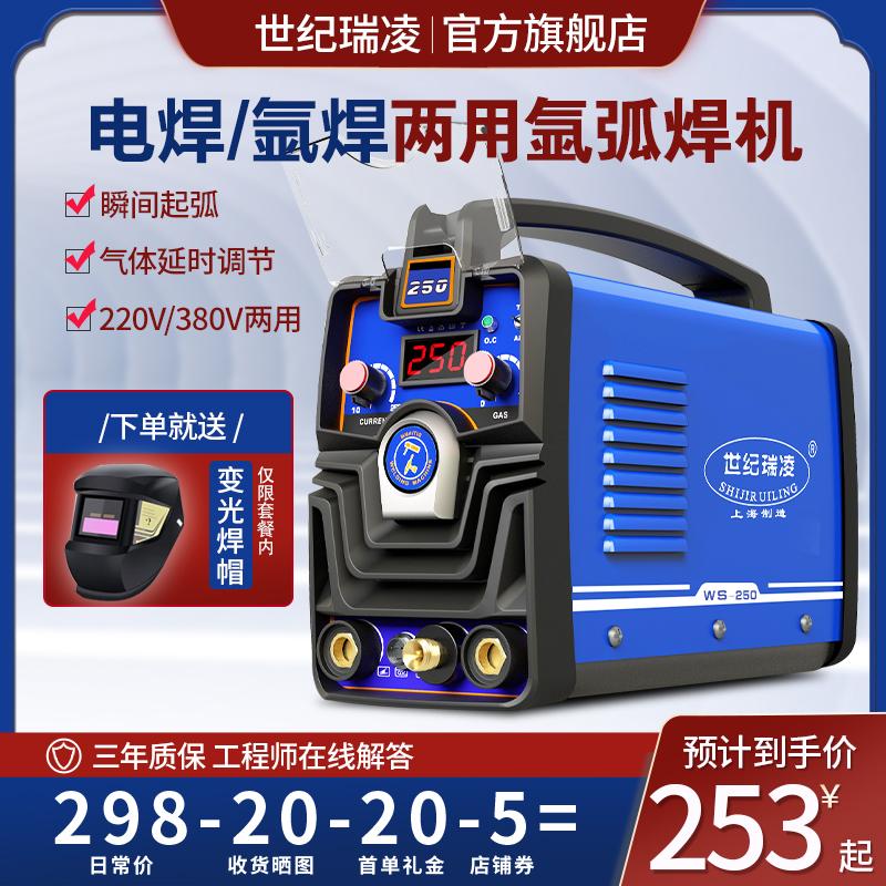 世纪瑞凌WS-200 250不锈钢电焊机220V家用小型单用氩弧焊机两用