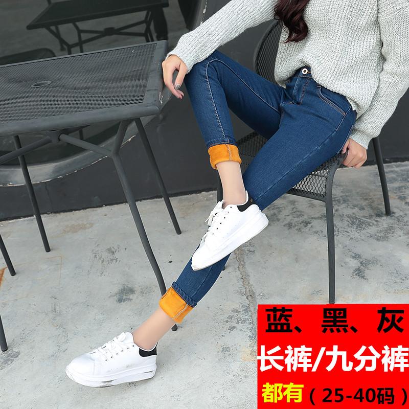 大码加绒牛仔裤女潮冬季加厚保暖高腰弹力小脚裤冬季九分长裤紧身