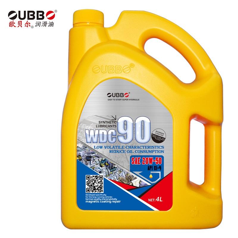 欧贝尔WDC90柴机油CI-4 20W-50发动机油4L 机油省油无消耗 包邮