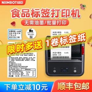 食品生产日期打码机烘焙蛋糕面包店贴纸价格打价机小型标签打印机