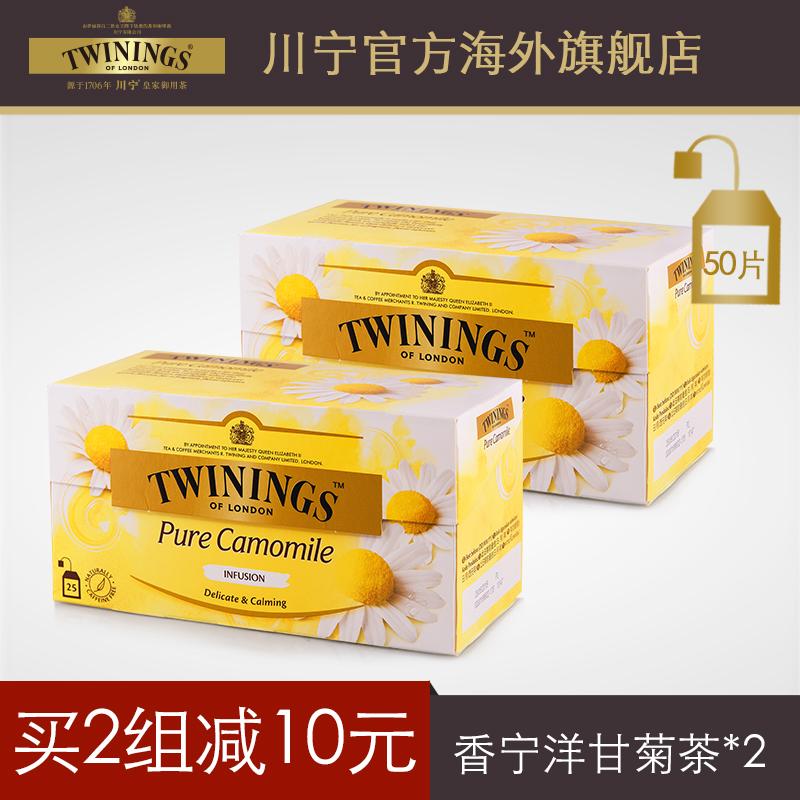 TWININGS川宁 香宁洋甘菊花茶 花草茶 英国进口袋泡茶包 2盒50片