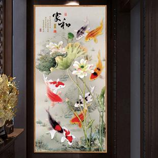 客厅走廊竖版 玄关卧室家和富贵九鱼荷花图 蒙娜丽莎十字绣2020新款