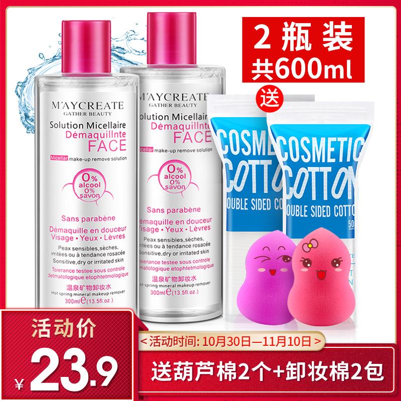 2卸妆水女脸部温和深层清洁无刺激眼唇卸浊学生款卸妆油正品瓶