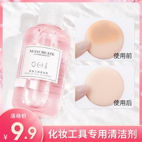 蛋粉扑化妆刷清洗器液不吃粉清洗剂