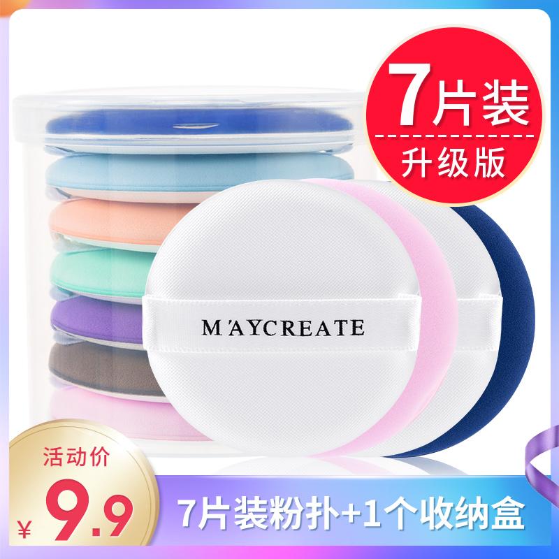 7片裝 氣墊粉撲BB化妝棉海綿散粉通用干濕兩用化妝工具葫蘆美妝蛋