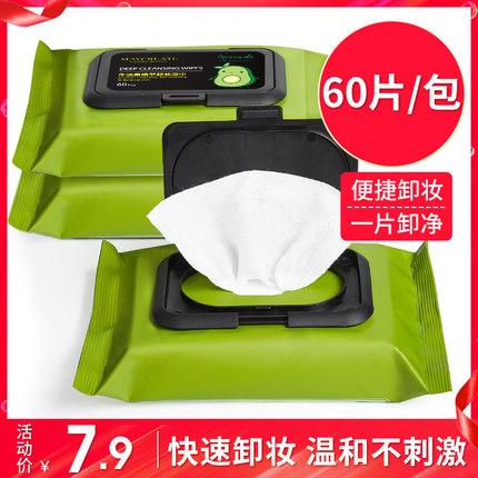 牛油果卸妆湿巾卸妆用脸部温和深层清洁一次性抽取式水棉性便捷装