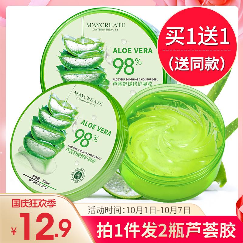2瓶|芦荟胶正品祛痘印痘坑膏补水保湿晒后修复凝胶乳液面霜护肤品