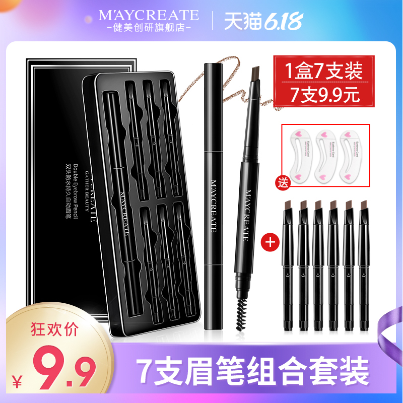 Seven sets of double-headed eyebrow pencil female genuine waterproof, sweat-proof, natural and durable non-decoloring eyebrow brush for beginners