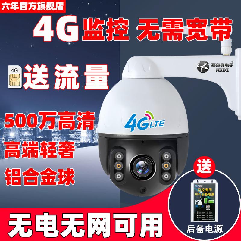 4G远程无线监控器设备高清夜视套装室外无需网络摄像头家用连手机