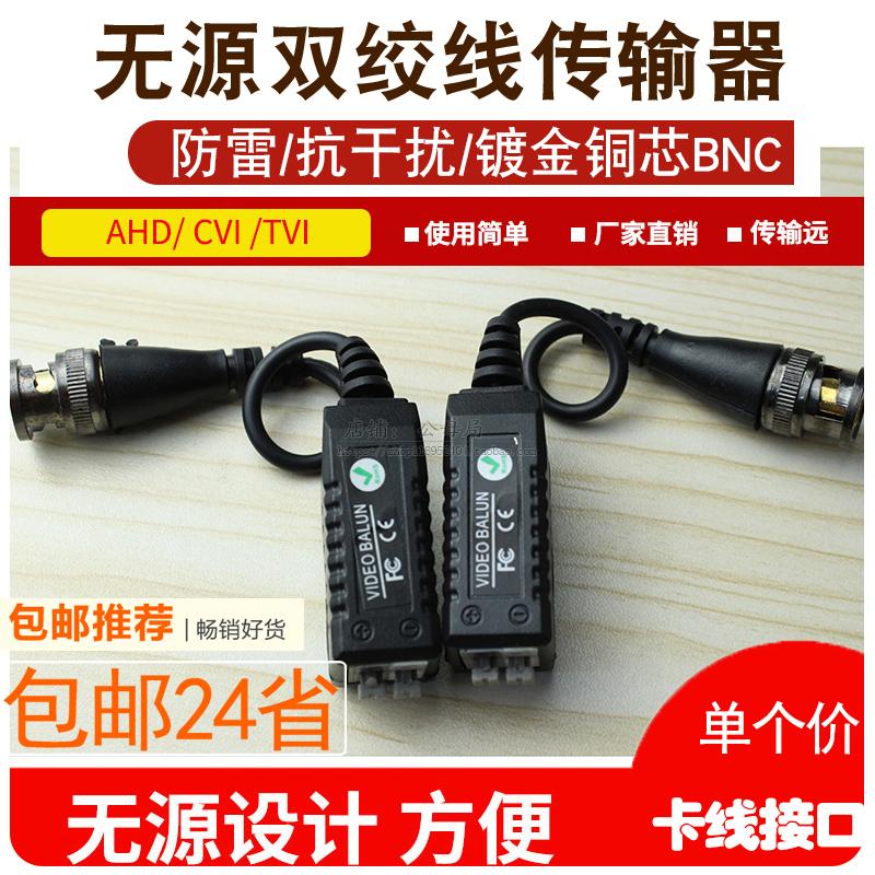 监控器材配件无源双绞线传输器bnc转网线接头双胶线视频收发器