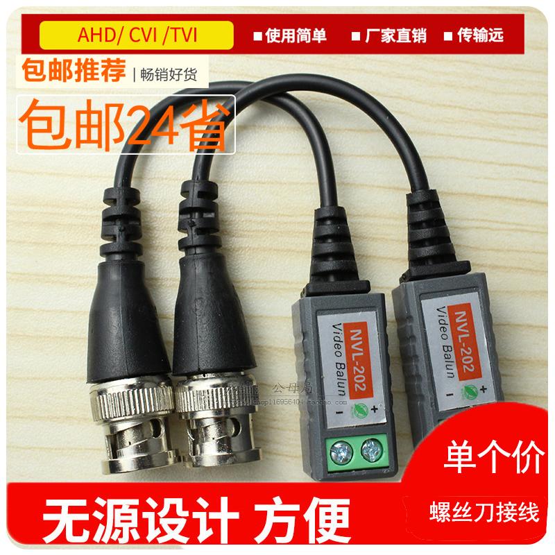监控器材配件无源双绞线传输器视频网线转bnc接头干扰器防雷器