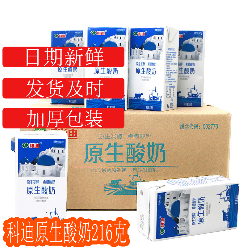 11月11日最新优惠科迪益生菌发酵菌原生酸奶整箱24盒装风味酸牛奶学生营养早餐