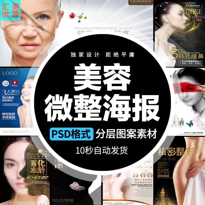 。医疗美容院美体整形广告PSD海报模板祛痘减肥护肤展板设计素材