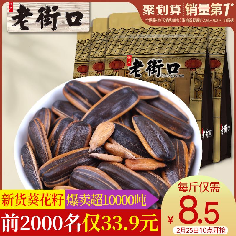 老街口焦糖味500g*4袋装葵花籽