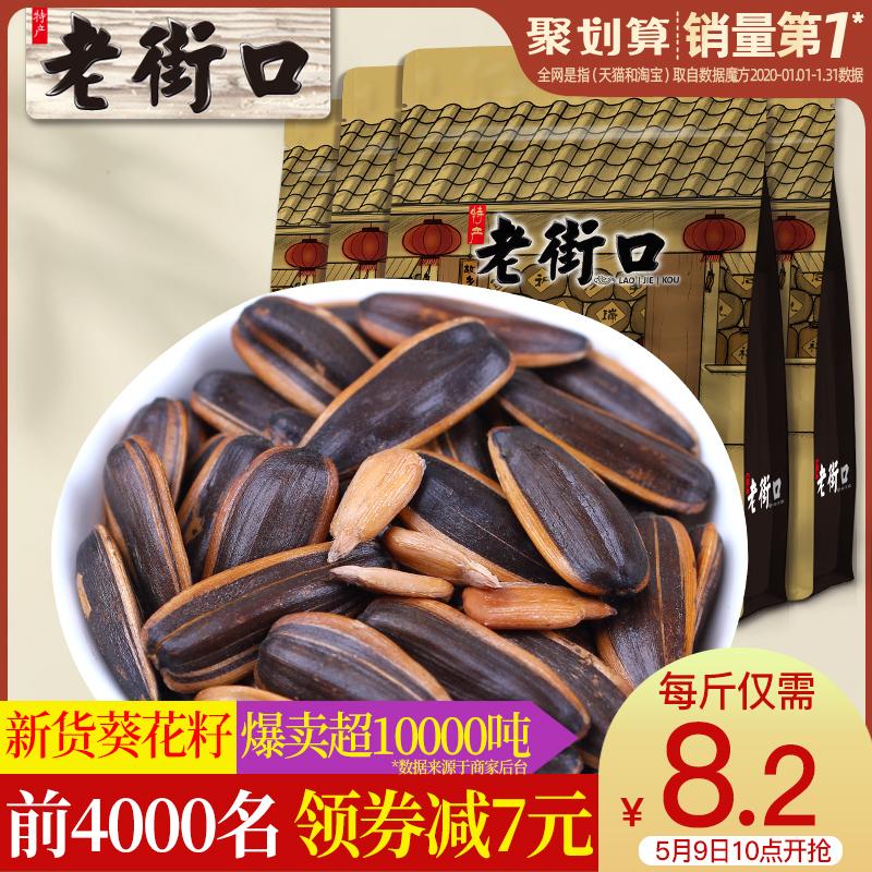 老街口 焦糖/山核桃味瓜子500g*4袋装葵花籽坚果炒货零食散装批发