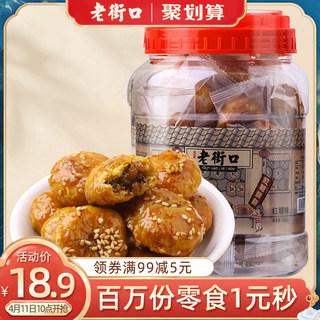 老街口红糖小酥饼500g梅干菜肉桶装金华风味黄山烧饼特产零食小吃