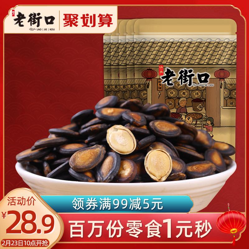 老街口话梅味200gx5袋炒货西瓜子