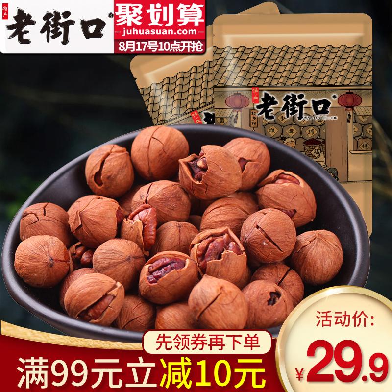 【老街口-临安椒盐味山核桃220g】手剥小核桃特产坚果零食炒货