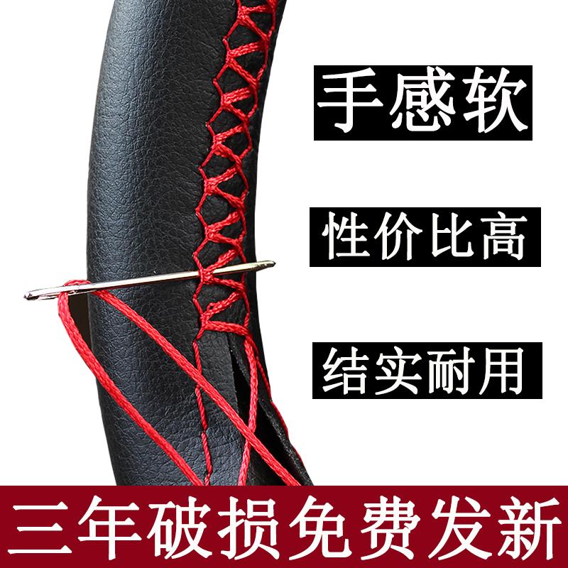 新汽车方向盘套手缝方向盘套男女四季通用型大众夏季防滑手缝把套