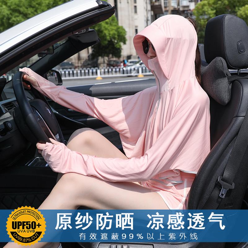 专业防晒衣女夏季短款连帽户外开车防紫外线学车骑车防晒披肩外套