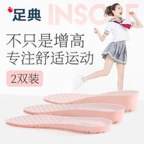 内增高鞋垫女男士运动软底舒适防臭吸汗透气隐形增高神器全垫2双
