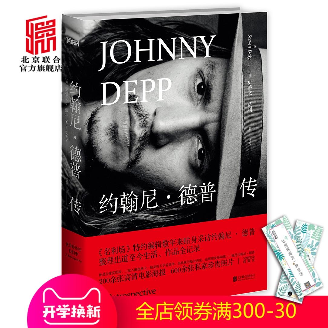 【北京联合 正版图书】约翰尼.德普传 加勒比海盗5 演员娱乐圈影星歌星名人物传记书 cx励志小说书籍rw 磨铁当当网