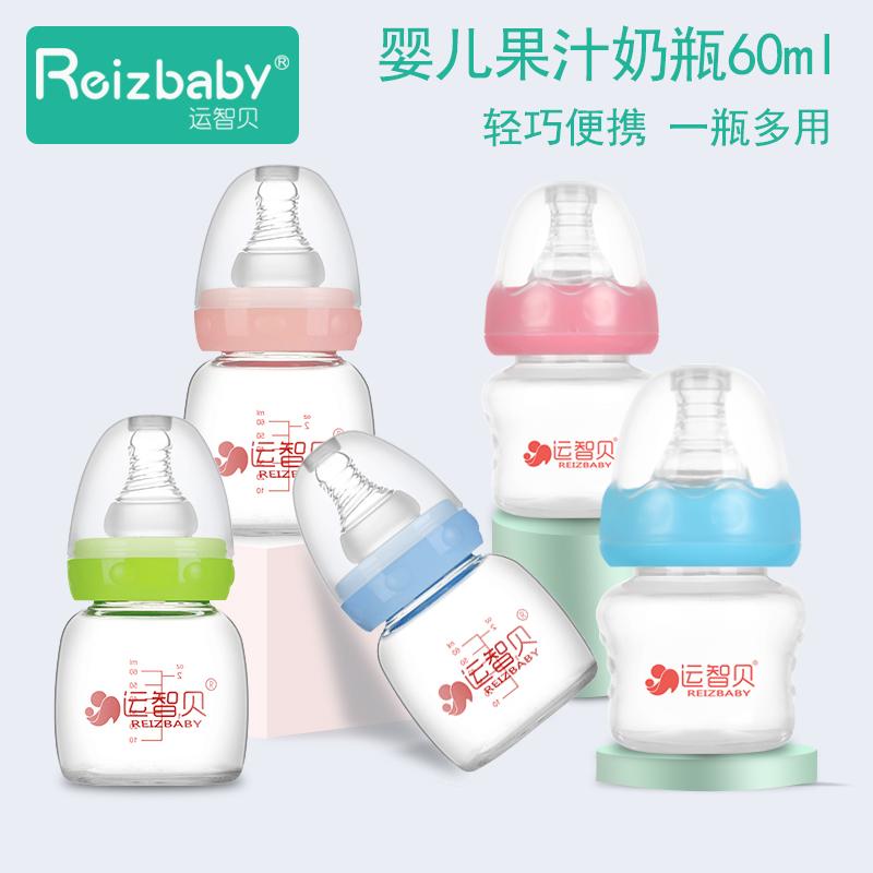 运智贝果汁奶瓶标口径玻璃pp小奶瓶