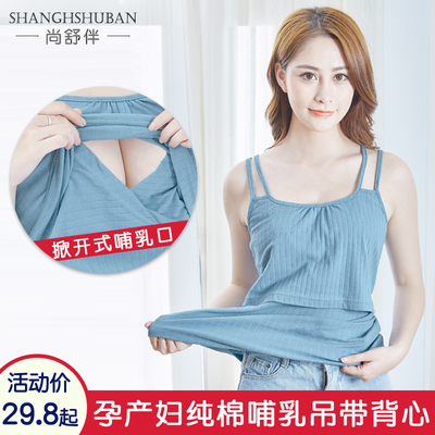 Breastfeeding vest, cotton sling, summer thin, large size, pregnant women, breastfeeding clothes, spring and autumn fashion, inner bottoming shirt
