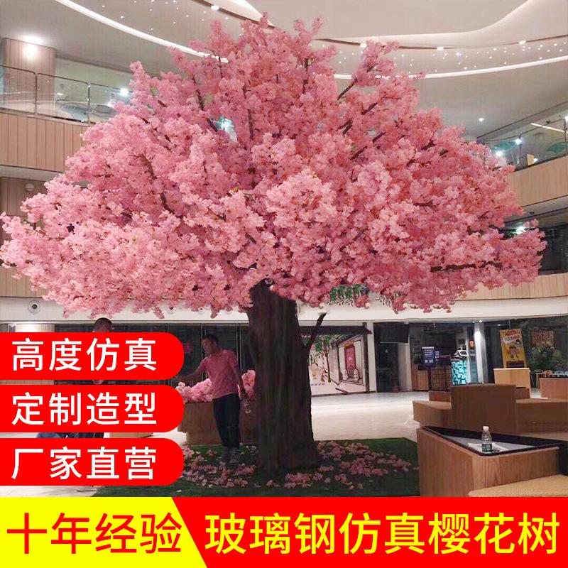 仿真樱花树桃花树大型许愿树假树酒店商场客厅室内装饰树婚庆花树