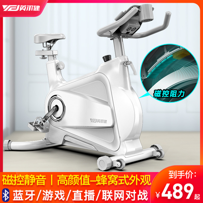 Magnetic control smart spinning bike home indoor exercise bike gym equipment weight loss ultra-quiet exercise bike