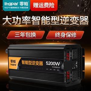 零帕12v24v转220v家用大功率逆变器3000w多功能电瓶电源转换器