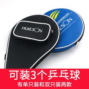 輝勝乒乓球拍套大容量便攜帶 拍包球袋套可裝3球包郵黑金葫蘆拍套
