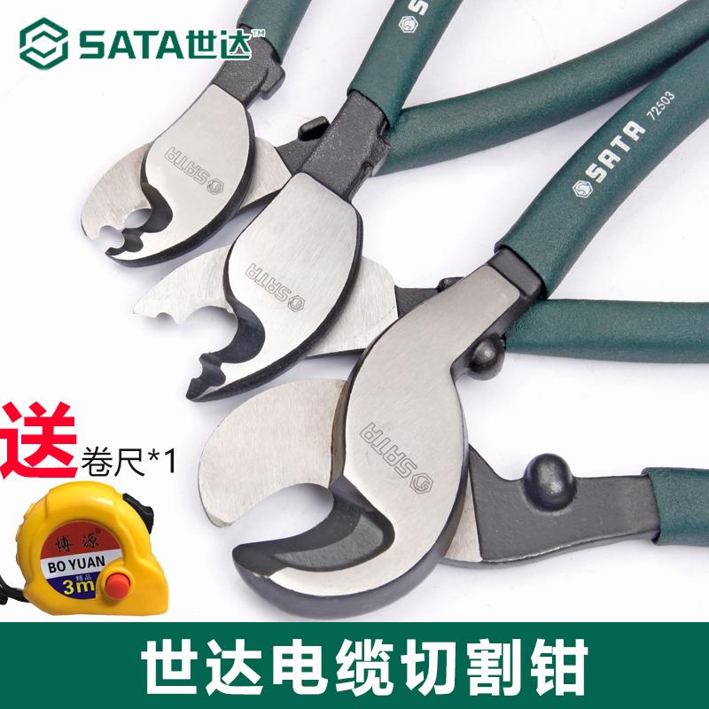 世达月牙电缆剪电缆剪线钳子电线电缆剪刀棘轮电工维修工具 72501