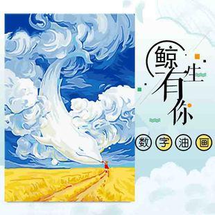 饰画 diy领典数字油画动漫鲸鱼儿童涂色梦幻手工手绘填色油彩画装