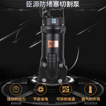 The source cutting sewage pump anti-clogging silt sand dung biogas digester pumping manure pump industrial submersible Electric pump