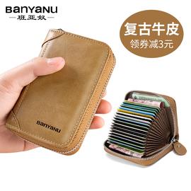 卡包男士真皮大容量多卡位防消磁风琴小巧卡片包超薄驾驶证卡夹女图片