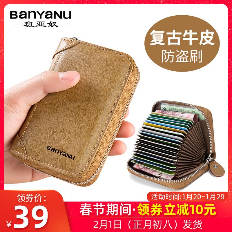 卡包男士真皮大容量多卡位防消磁风琴小巧卡片包超薄驾驶证卡套女
