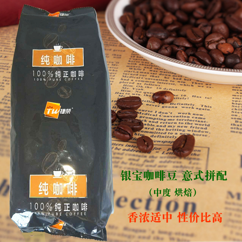 Jierongs Yinbao coffee beans 500g Italian style mixed with pure coffee beans, fragrant and mellow, moderately baked