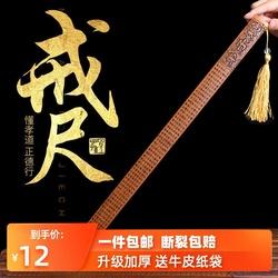 木雕竹戒尺家用弟子规尺家法竹雕刻教鞭送老师中国送友人特色国学