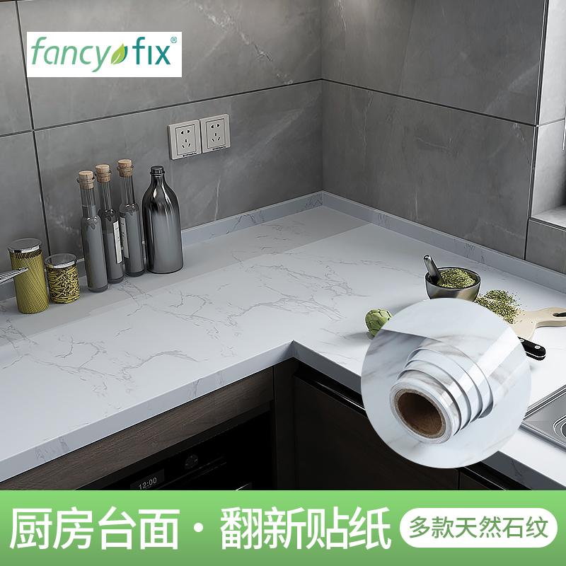 厨房防油贴纸防水防潮耐高温柜灶台面用翻新大理石瓷砖墙贴纸自粘