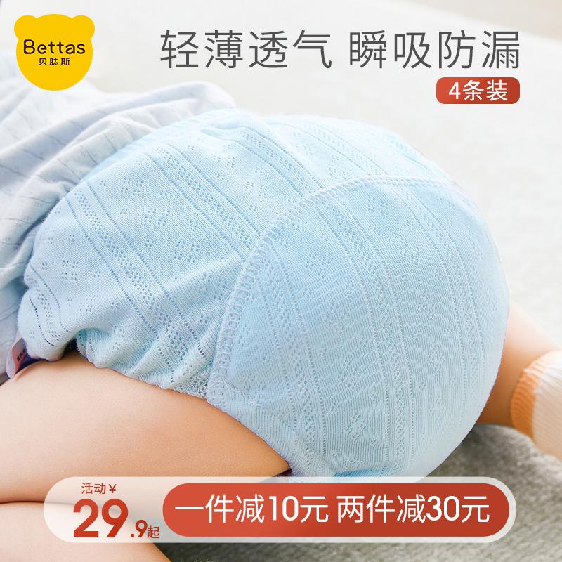 贝肽斯如厕训练裤夏季宝宝男婴儿童隔尿内裤纯棉可洗戒尿不湿神器