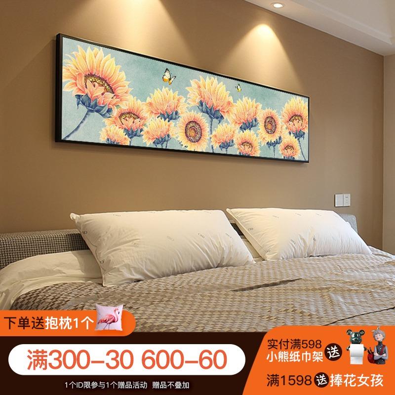 向日葵床头卧室蝴蝶横幅客厅装饰画