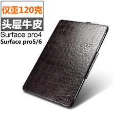 Microsoft 12.3 inch new surface Pro protective sleeve pro6 leather sleeve i5 dermal bracket i7 tablet M3 shell anti-fall pro4 two-in-one notebook pro5 fifth generation accessories