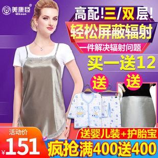 防辐射服孕妇装衣服女内穿肚兜正品怀孕期上班族电脑隐形防射背心品牌